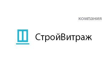Компания СтройВитраж