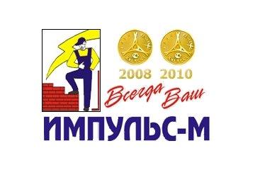 Компания ИМПУЛЬС-М